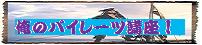 REDSTONE 紫鯖の進研ゼミ破滅講座