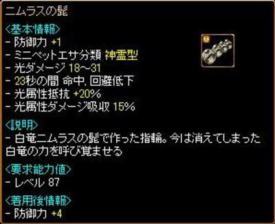 Nimurasu_2